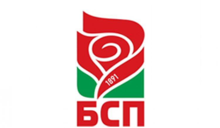 Проведе се 48-та отчетно-изборна конференция на БСП-Търговище