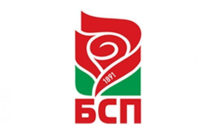 БСП-Попово проведе отчетно-изборна конференция